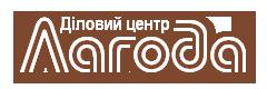 Діловий Центр ЛАГОДА